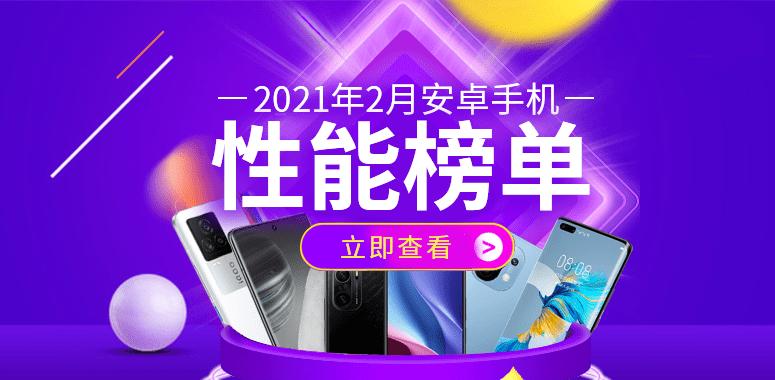 【2021年2月】中国のAndroid市場におけるAnTuTu Benchmarkスコアランキングが公開