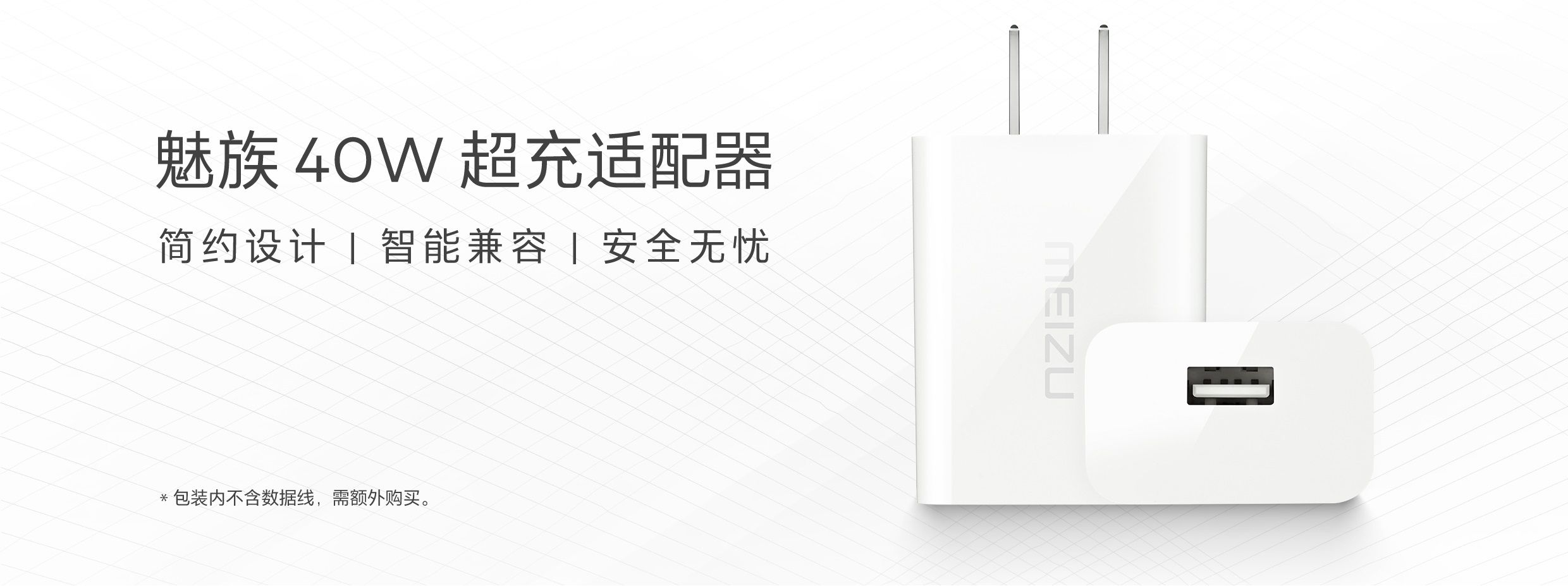 MEIZU Super Charger 40Wを発表、急速充電規格Quick Charge 2.0/3.0に対応