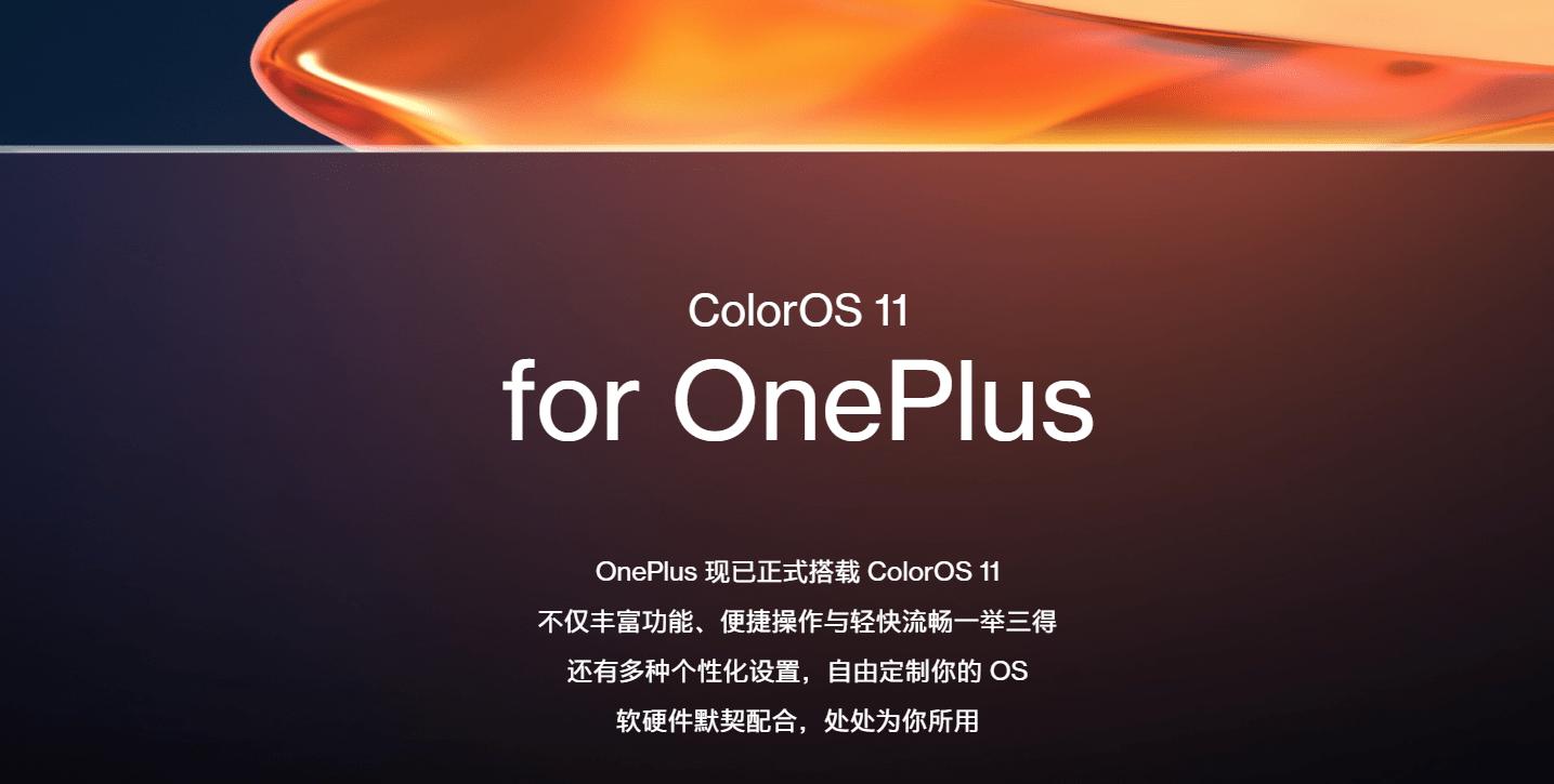 ColorOS for OnePlusは2019年発表のOnePlus 7シリーズまで拡大