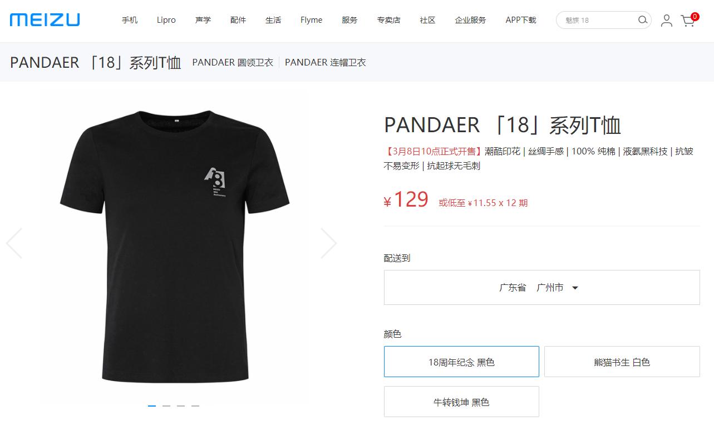PANDAER 18 Series T-Shirtを発表、100%綿、シワ・変形・ピリング防止加工