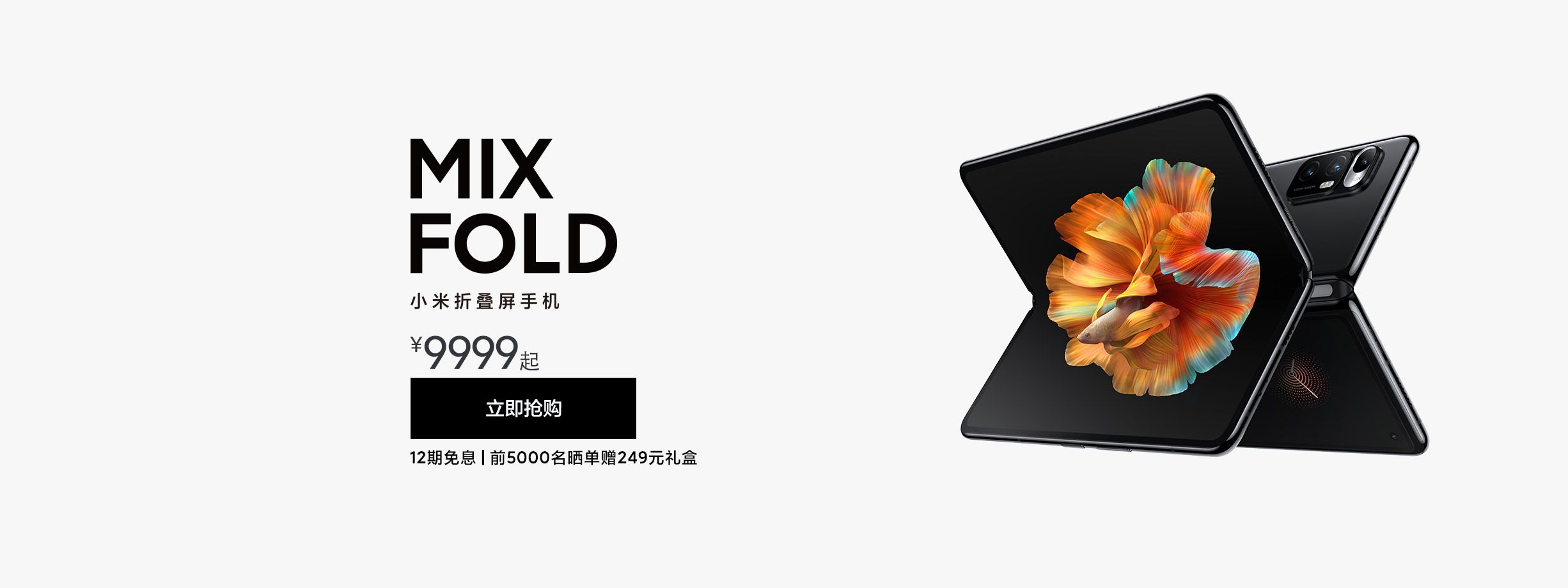 Xiaomi、フォルダブル製品Mi MIX FOLDが販売開始1分で4億元(約66億6800万)突破