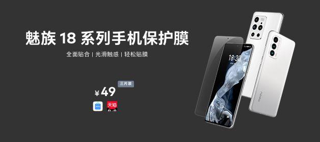 MEIZUがMeizu 18とMeizu 18 Pro向けTPU素材の保護シートを販売、超音波式指紋認証対応で49元(約810円)