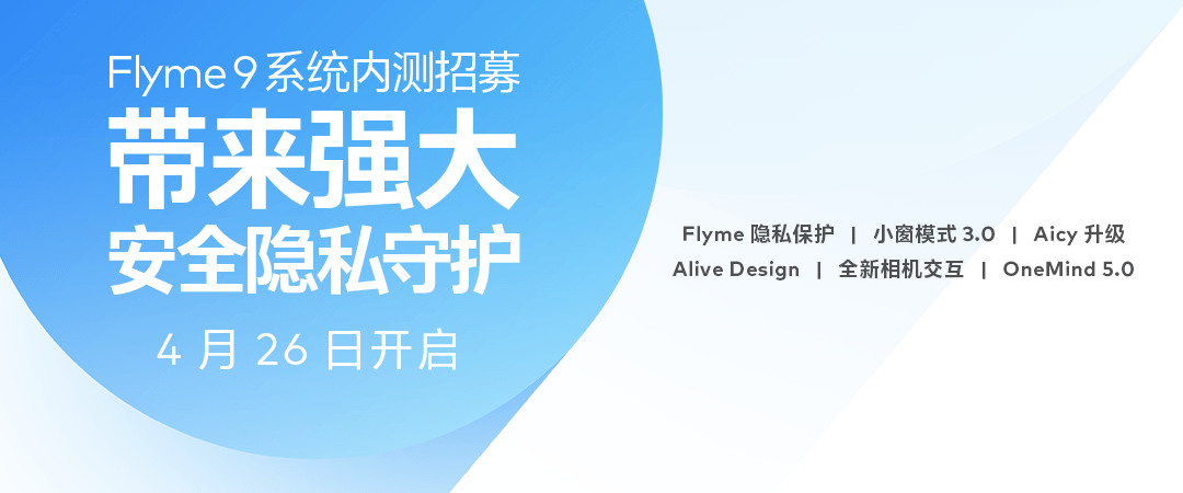 Meizu 16シリーズ向けFlyme 9 Closed Betaが開始