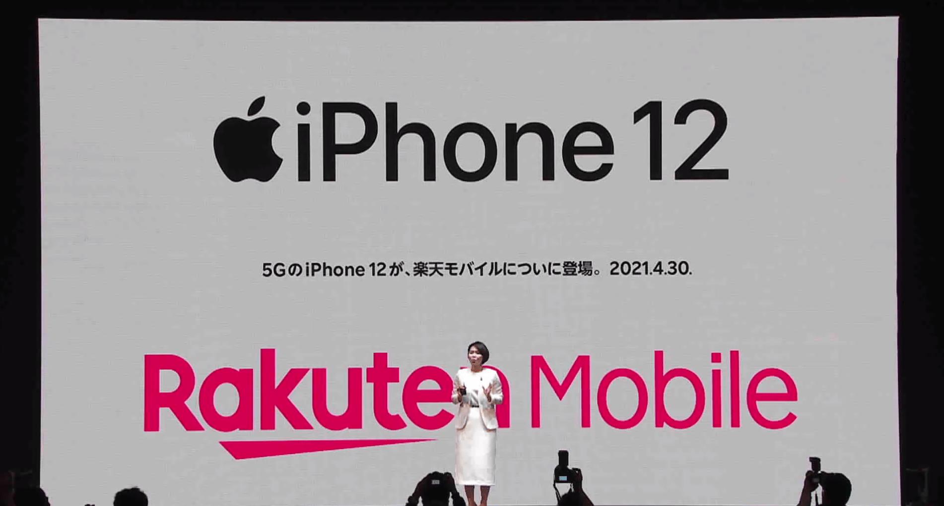 楽天モバイルがiOS 14.4以降搭載iPhone 6s以降の製品で楽天回線対応を表明