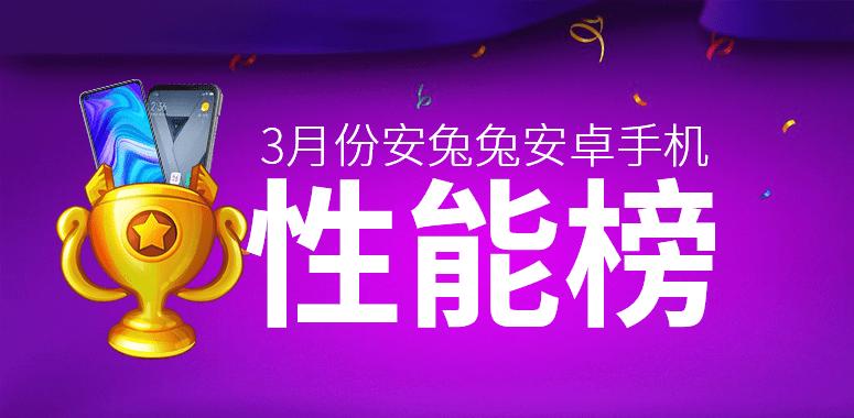 【2021年3月】中国のAndroid市場におけるAnTuTu Benchmarkスコアランキングが公開