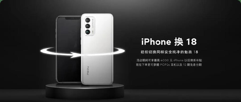 MEIZUがiPhoneからの乗り換えキャンペーンを開始、Meizu 18をお手頃な値段で