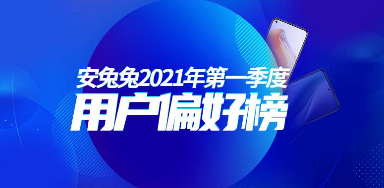 AnTuTuが2021年Q1における主流なスペックを公開