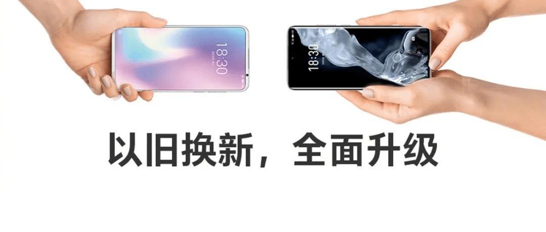 MEIZUが旧製品からMeizu 18シリーズへの乗り換えキャンペーンを開始