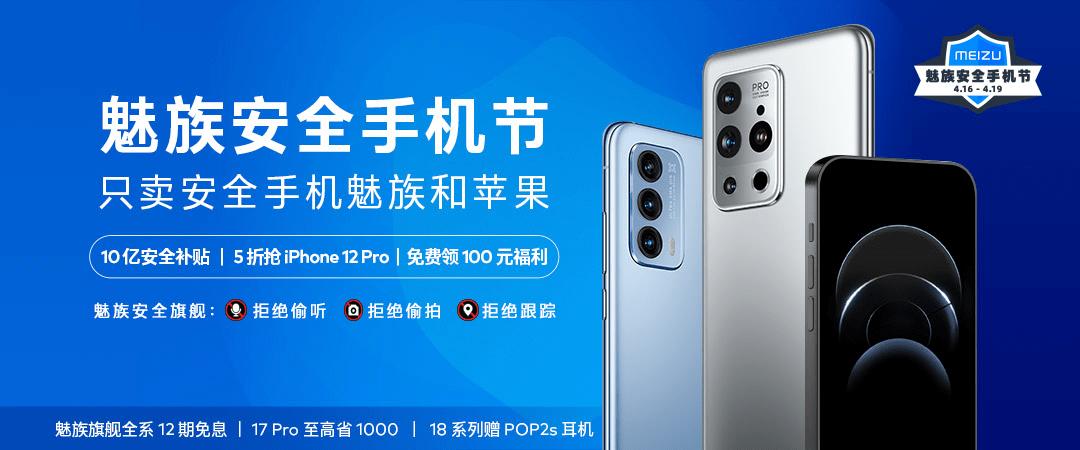 魅族商城でiPhone 12 Pro/12 Pro Maxの販売を開始、条件を満たせば特価で購入できるキャンペーンも開始