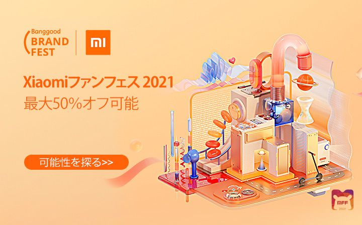 BanggoodでMi Fan Festival 2021を開催、Redmi Note 10やXiaomi Mi 11 Liteがお買い得に