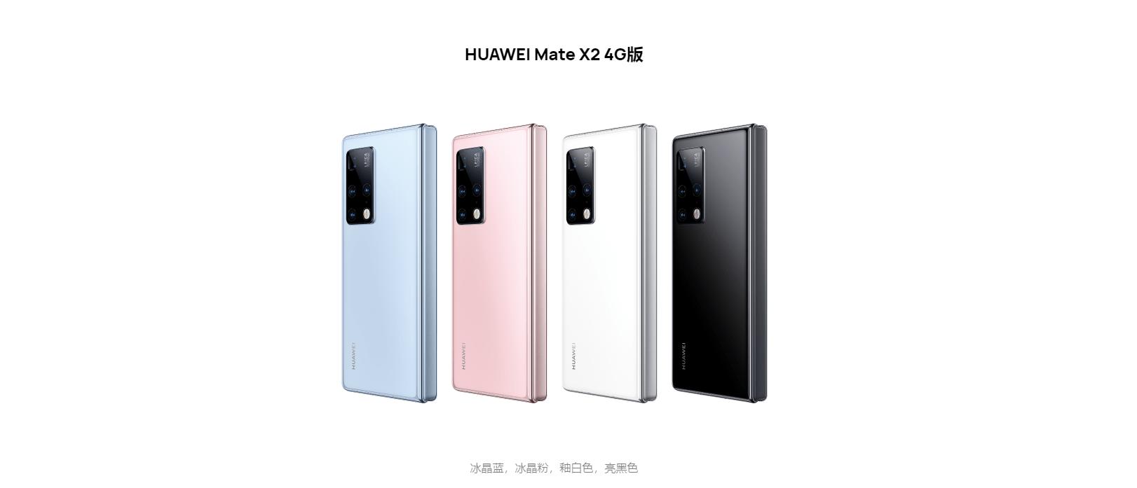 HUAWEIが5G非対応のHUAWEI Mate 40 Pro 4G版、Mate 40E 4G版、Mate X2 4G版を販売開始、米バイデン政権の制裁影響か