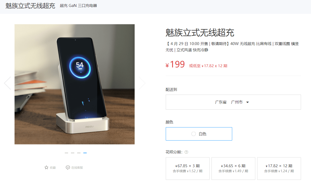 MEIZUがMeizu 18シリーズ用PC素材ケース、40Wワイヤレススタンド充電器、PANDAER Tシャツを発表