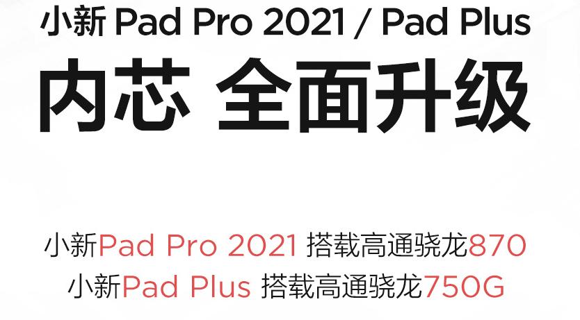 Lenovoが新型XiaoXin PadにSnapdragon 870 5GとSnapdragon 750G 5G搭載を表明