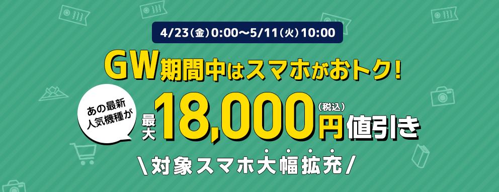 ワイモバイルがオンラインストア限定で最大18,000円値引きキャンペーンを開始、4月23日から5月11日まで