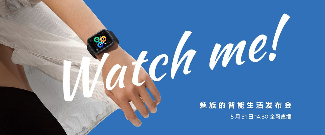 Meizu Watchの発表会を5月31日に開催、Flyme For Watch初搭載