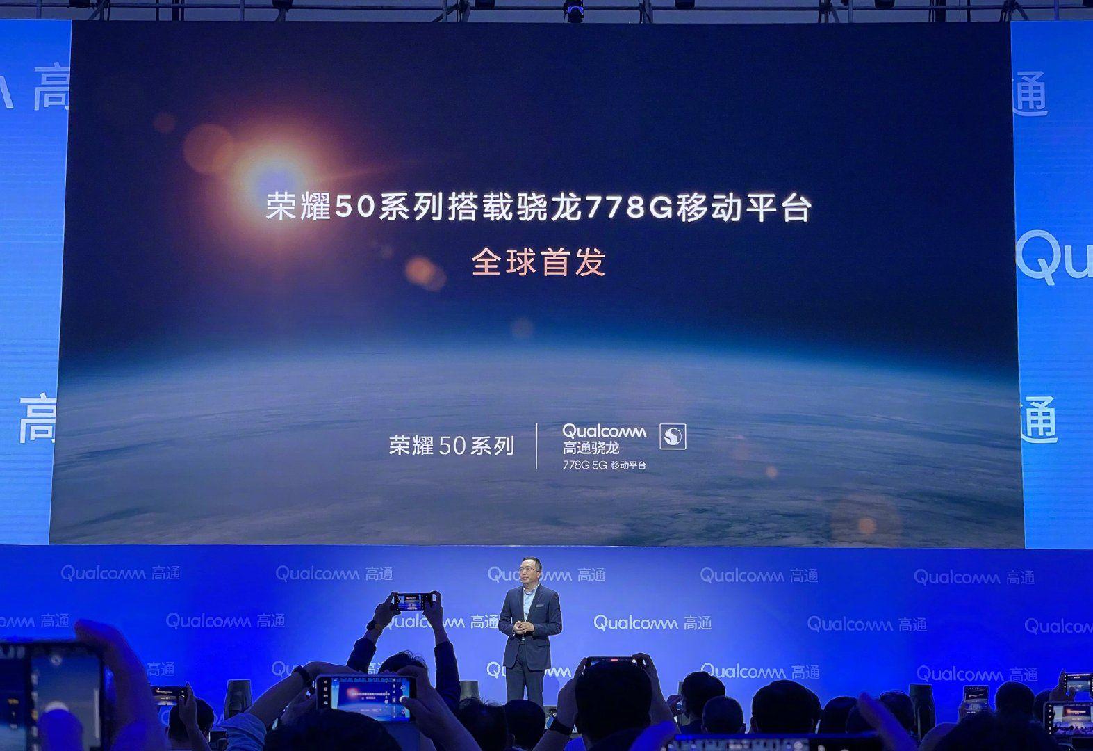 Snapdragon 778G 5G初搭載製品はHONOR 50シリーズ、6月発表予定