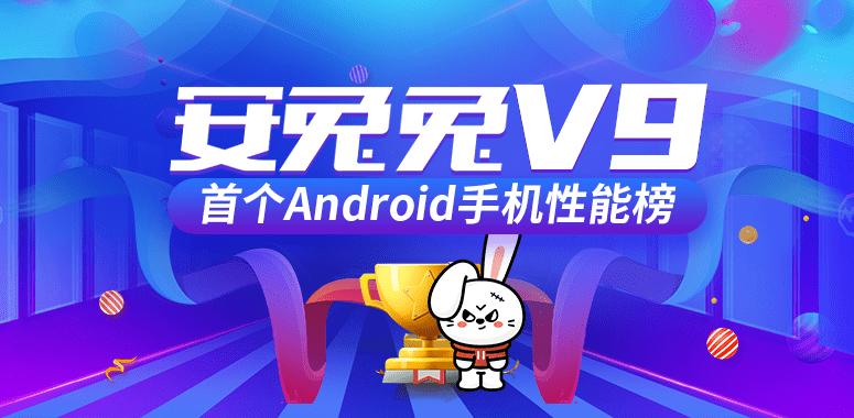 【2021年4月】中国市場のAndroid製品におけるAnTuTu Benchmarkスコアランキングが公開