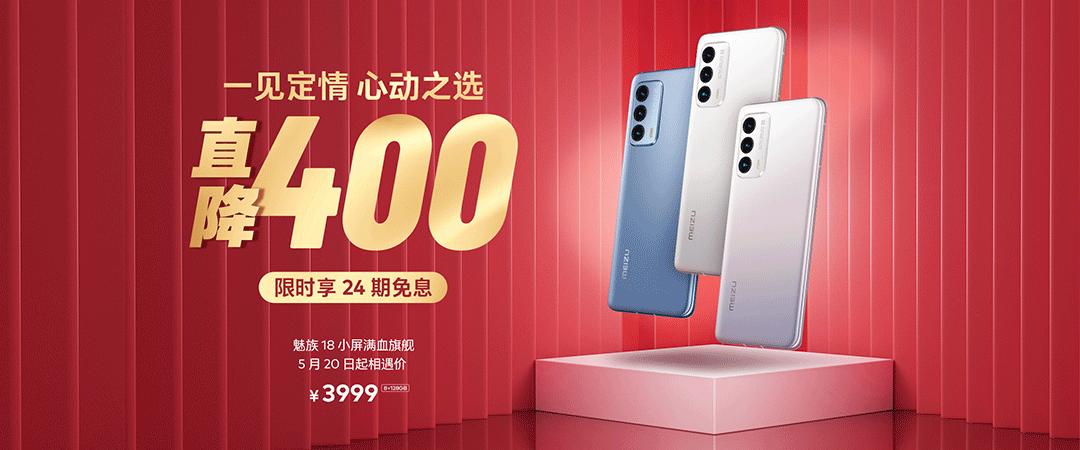 Meizu 18の8+128GBモデルが5月20日から400元値下げ