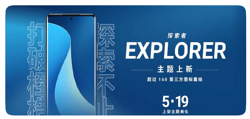 MEIZUが公式テーマの探索者 Explorerを配布、160以上のサードパーティ製アプリのアイコンが変更