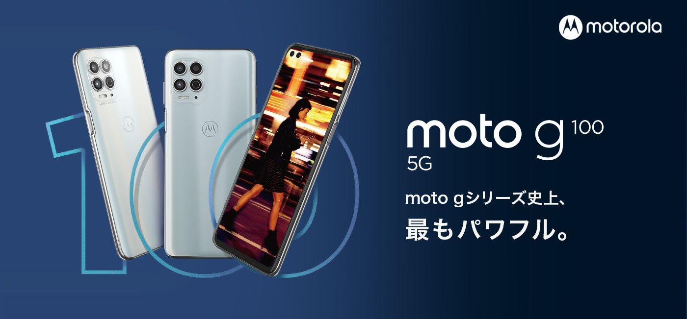 Motorolaが日本市場向けにSnapdragon 870 5G搭載moto g100を発表