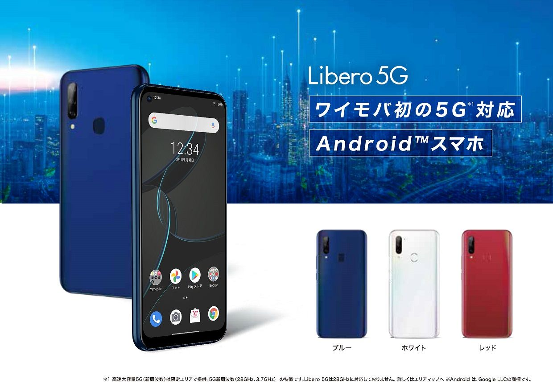 イオシスでSIMロック解除済のLibero 5G A003ZTが販売中、Snapdragon 690 5Gを搭載し12,800円から