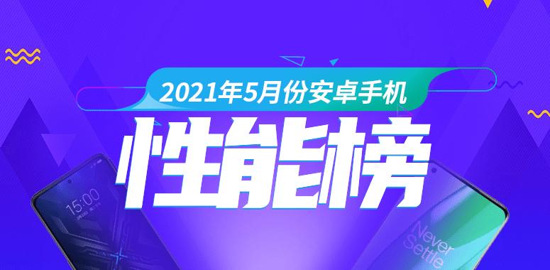 【2021年5月】中国市場のAndroid製品におけるAnTuTu Benchmarkスコアランキングが公開
