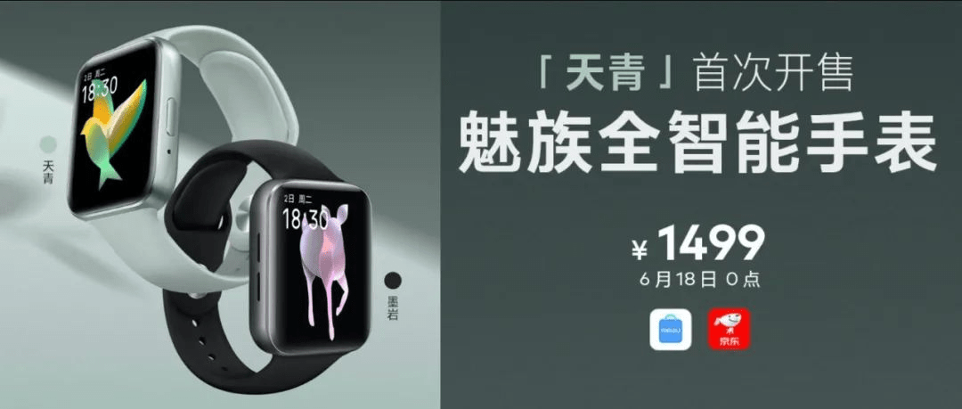 MEIZU Watchの「天青」、6月18日より販売開始