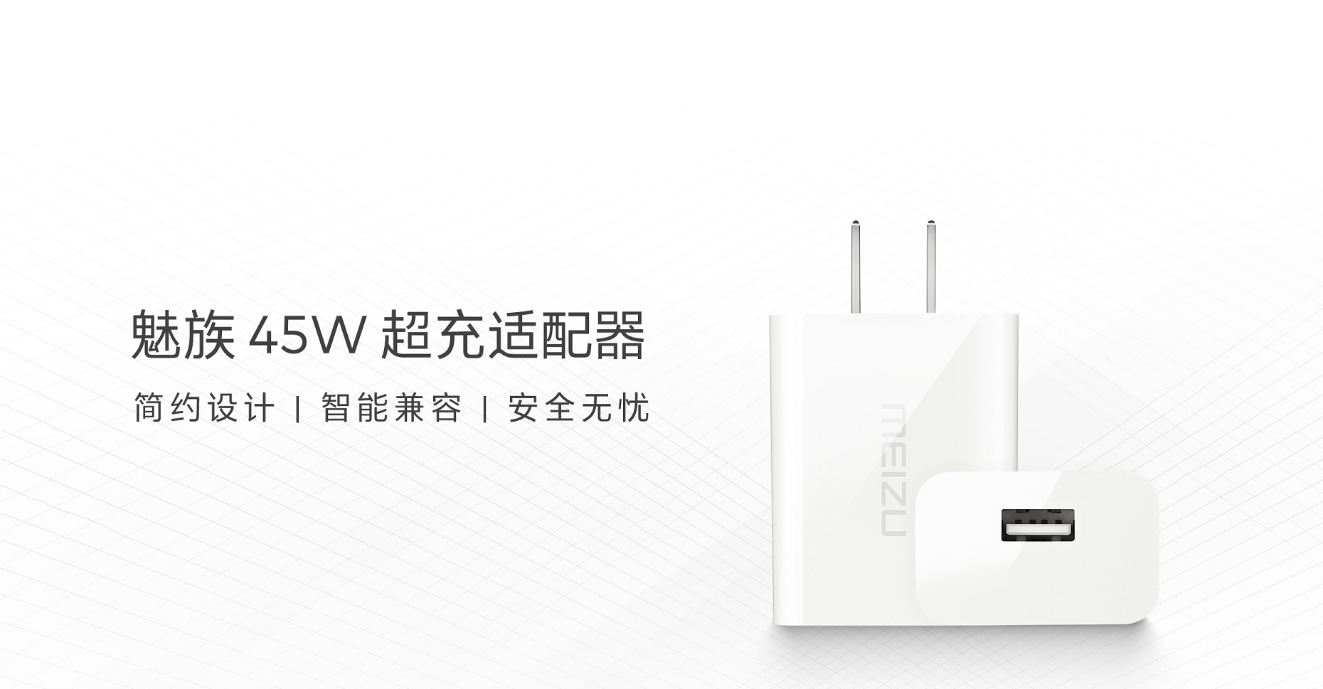 MEIZU Super Charger 45Wを発表、Quick Charge 3+やMediaTek Pump Expressに対応