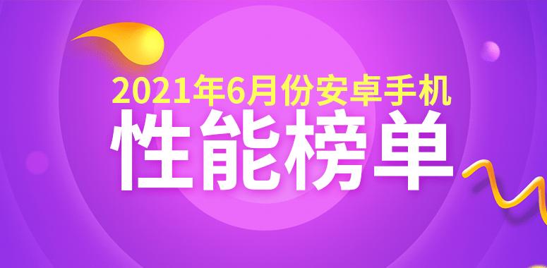 【2021年6月】中国市場のAndroid製品におけるAnTuTu Benchmarkスコアランキングが公開