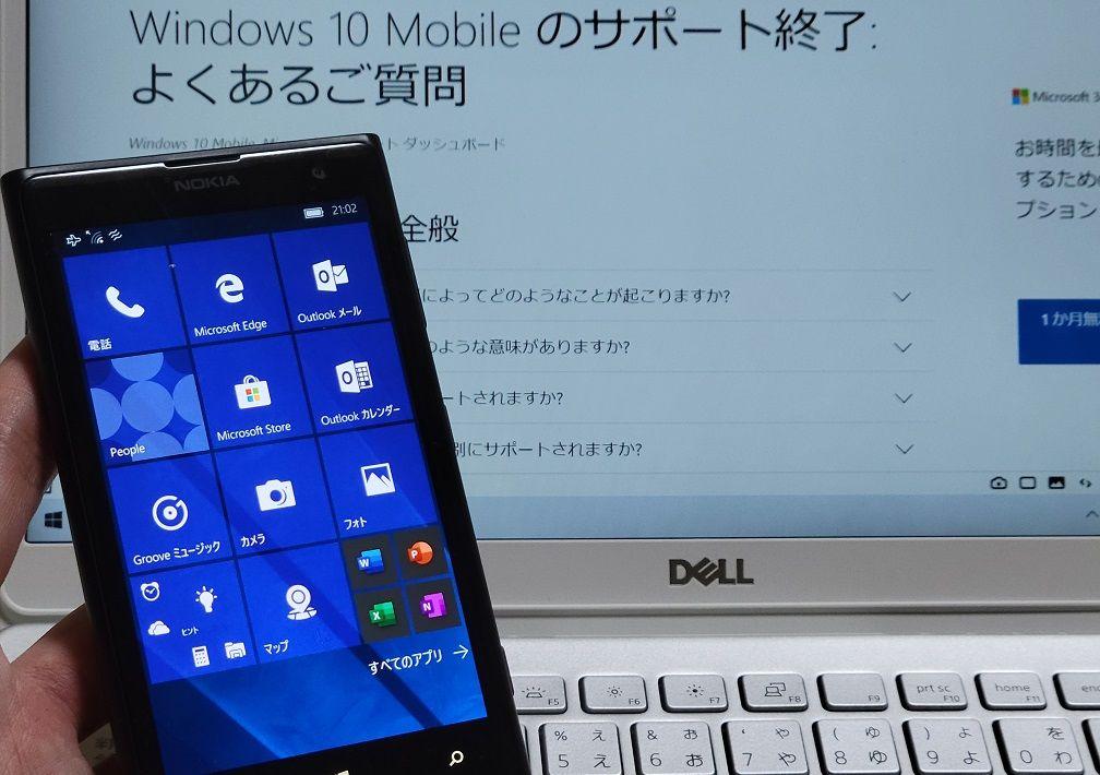 Windows 10 Mobileへ強制的に更新、Win10 Mobile (Semi-)Offline Update Projectの使い方