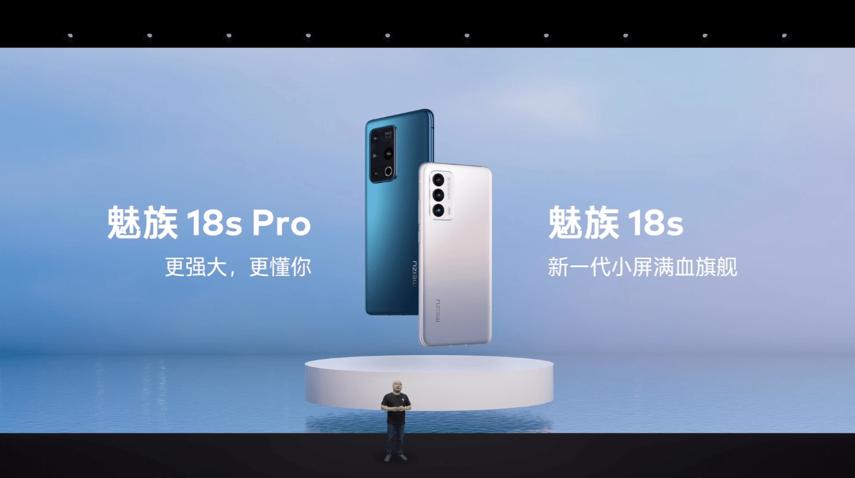 Meizu 18sとMeizu 18s Proを発表、Snapdragon 888 Plus 5G搭載+18sは新色追加