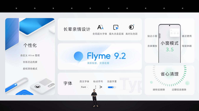 Flyme 9.2を発表、Quick Lookモード更新+年配者向け調整900項目以上