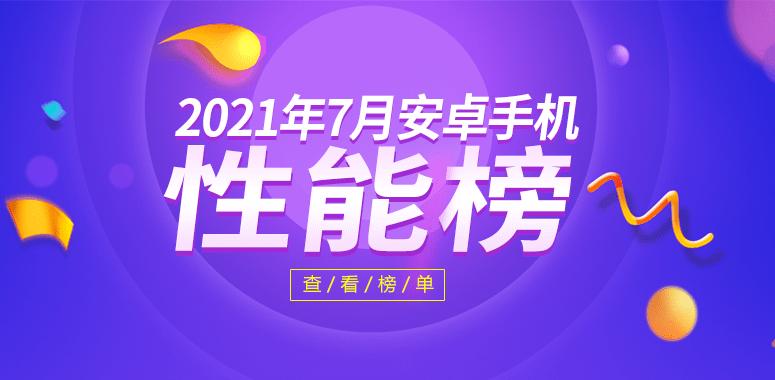 【2021年7月】中国市場のAndroid製品におけるAnTuTu Benchmarkスコアランキングが公開