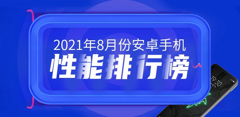【2021年8月】中国市場のAndroid製品におけるAnTuTu Benchmarkスコアランキングが公開