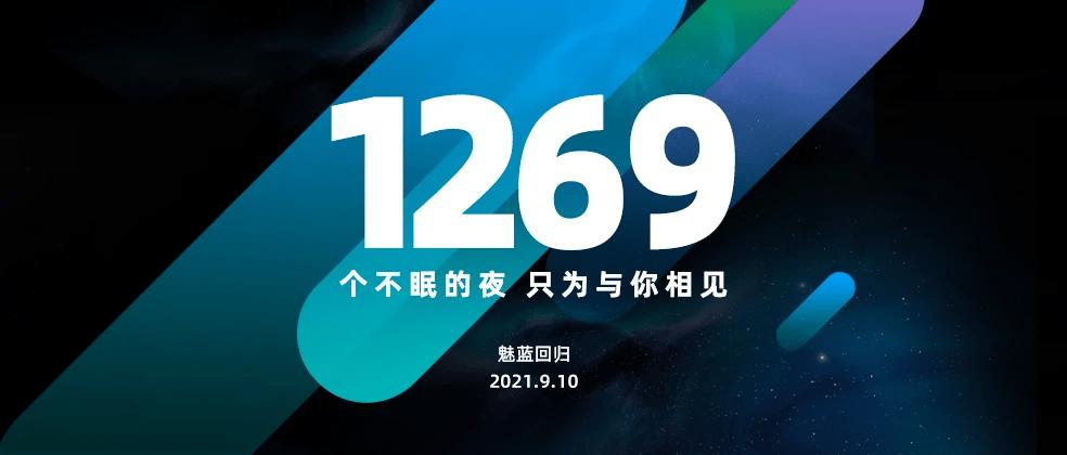 魅藍(mblu)ブランド再始動、1269日振りに活動再開