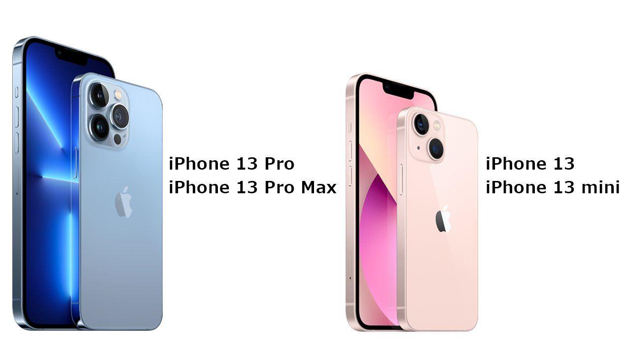 iPhone 13シリーズのRAM容量が判明、iPhone 12シリーズから変更なし