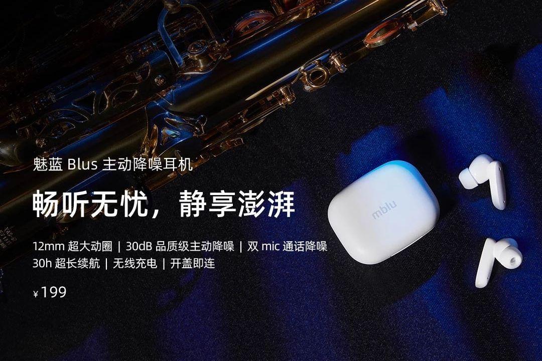 mblu復活最初の製品、mblu Blus Active Noise Cancelling Earphonesを発表