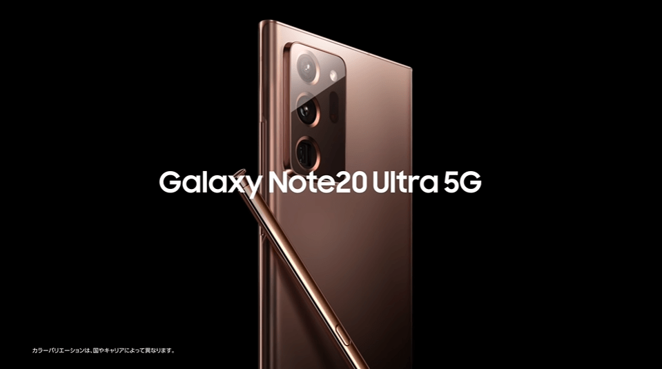 "Samsungが""Galaxy Note""の商標を更新せず、Note20/Note 20 Ultraが最後の製品か"
