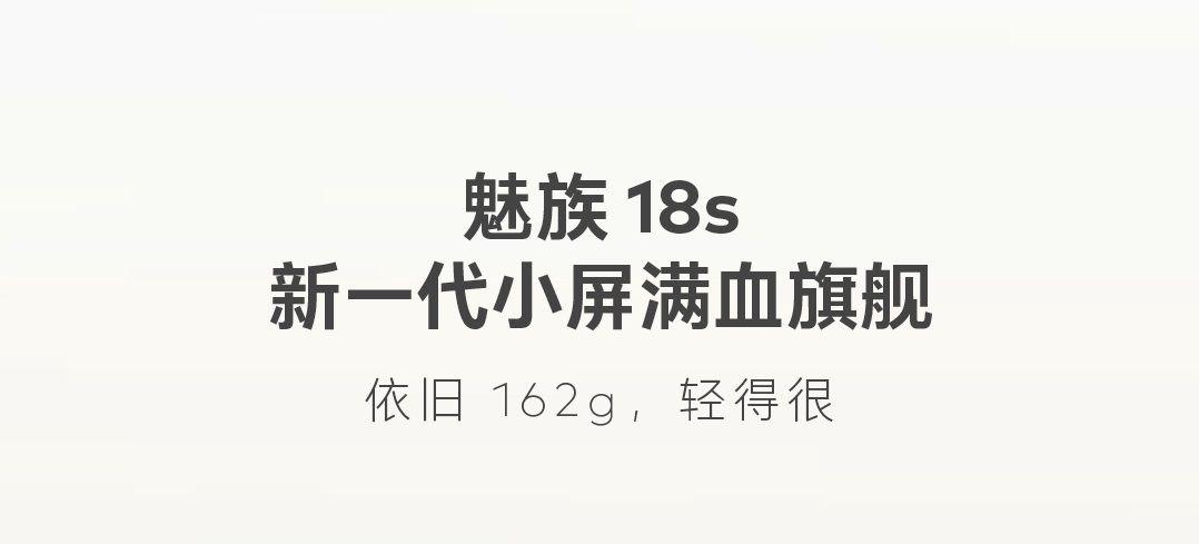 Meizu 18s、SoC変更も重量は変更なし