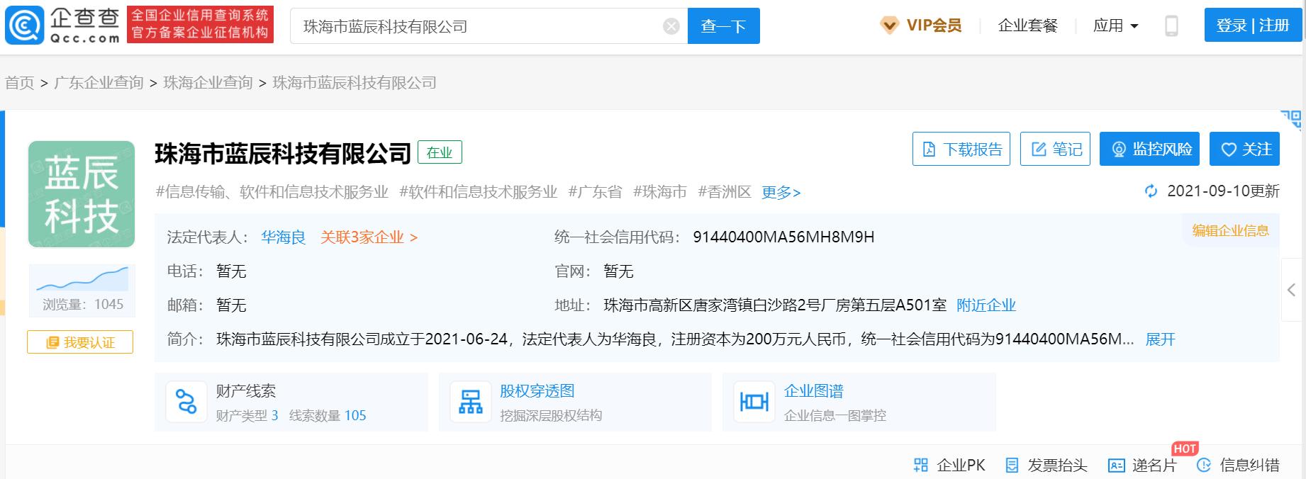MEIZU副総裁の華海良氏がLanchenの総裁に、MEIZUの孫会社