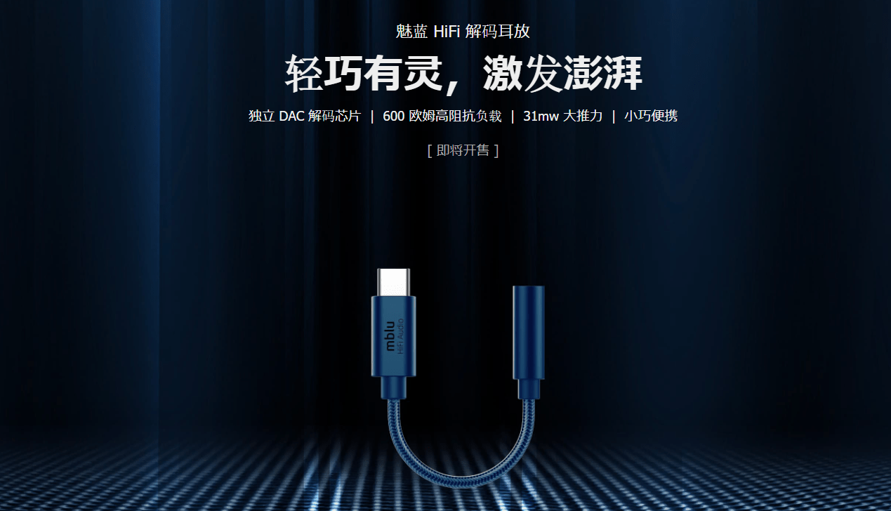 mblu HiFi 解碼耳放を9月26日より販売、Conexant社製CX31993搭載