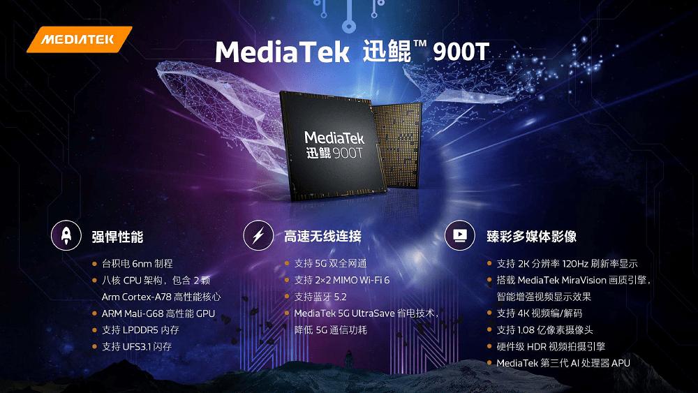 MediaTekが5G対応Kompanio 900Tを発表