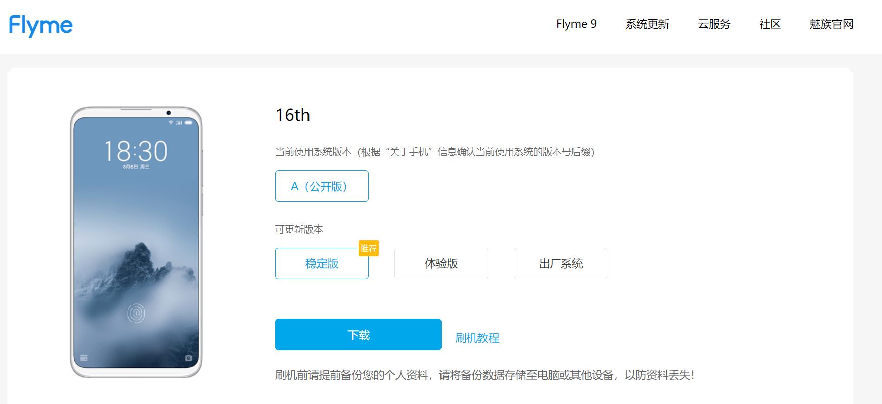 Meizu 16シリーズ用Flyme 9 Stableの配信予定は無し、Betaでの更新は継続