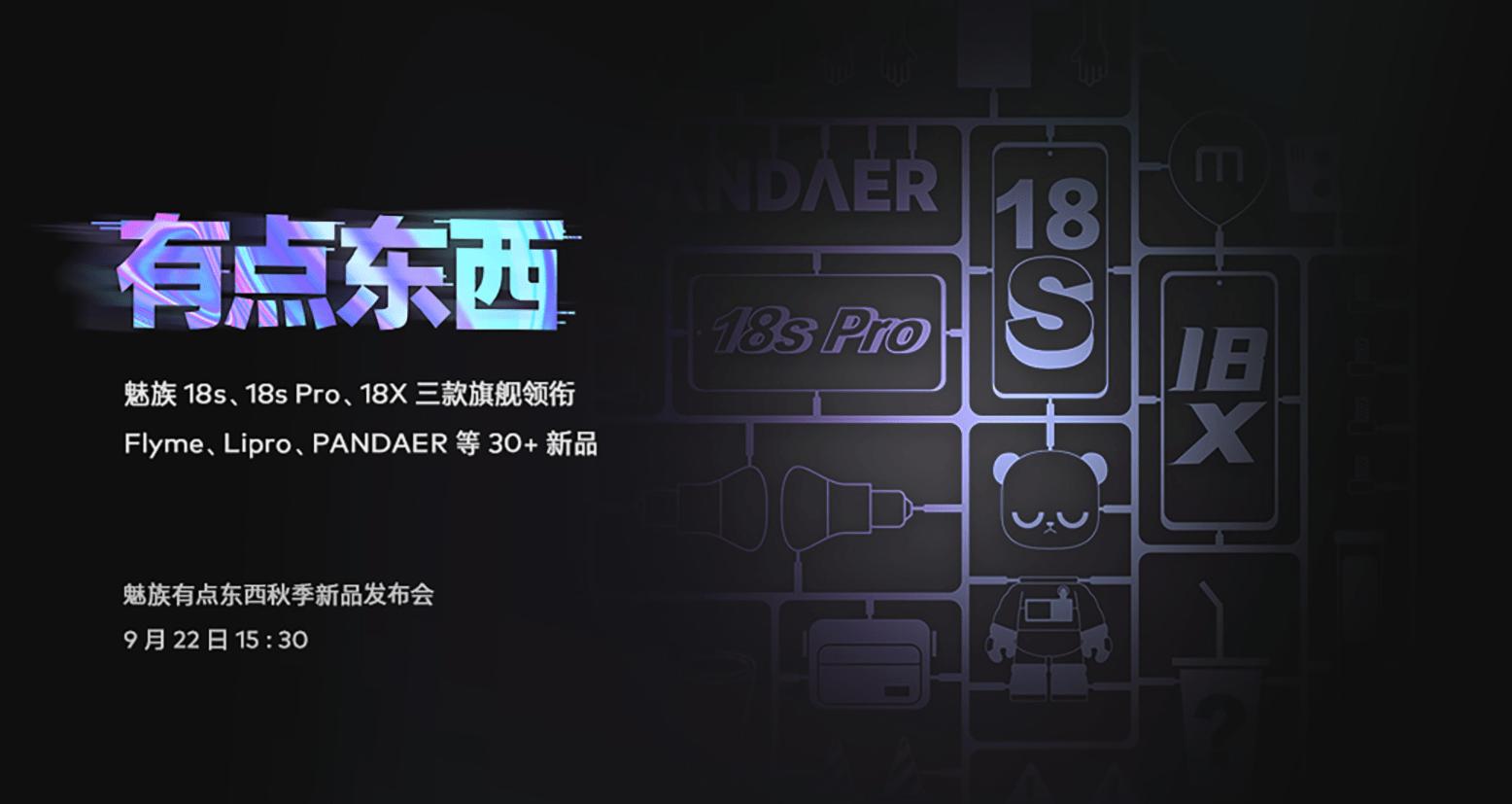 MEIZUが9月22日に新製品発表会を開催、Meizu 18s/18s Proや18Xなど30製品以上発表予定