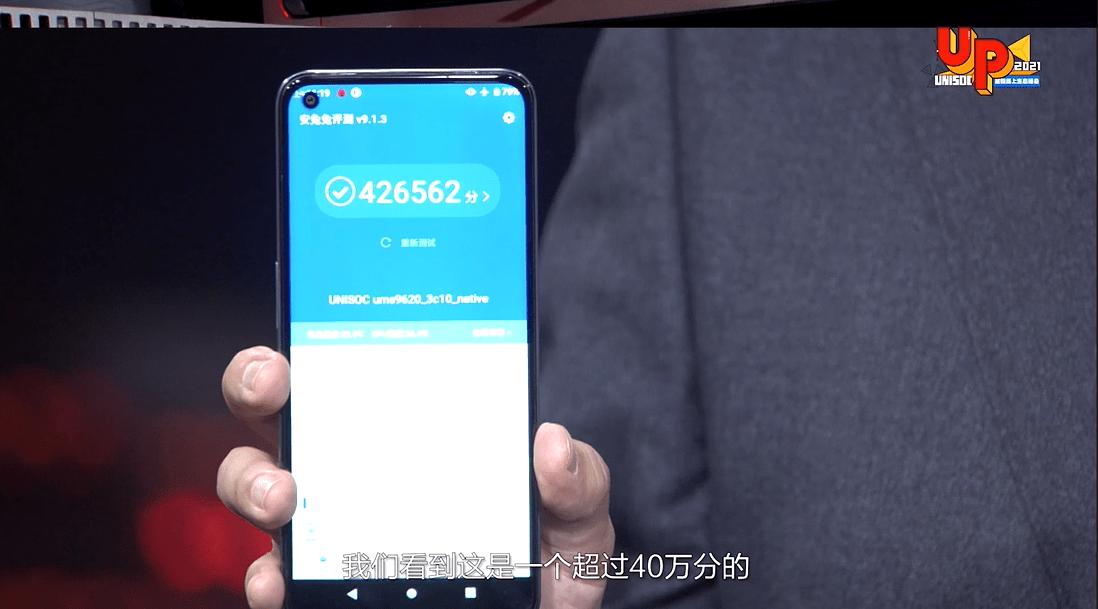UNISOCの最新5G SoC、AnTuTu v9で42万点超えを達成