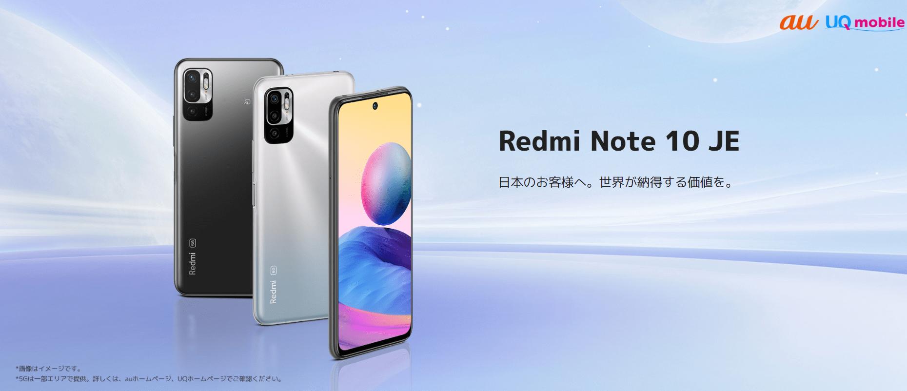 イオシスでRedmi Note 10 JE XIG02が販売中、未使用品が19,800円(税込)