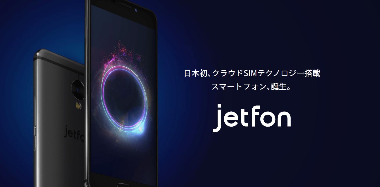 イオシスがjetfonを大量に販売中、DSDS+指紋認証対応で8,980円(税込)