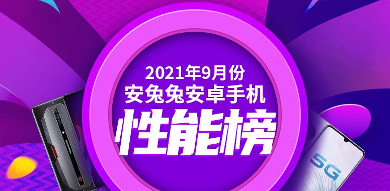 【2021年9月】中国市場のAndroid製品におけるAnTuTu Benchmarkスコアランキングが公開