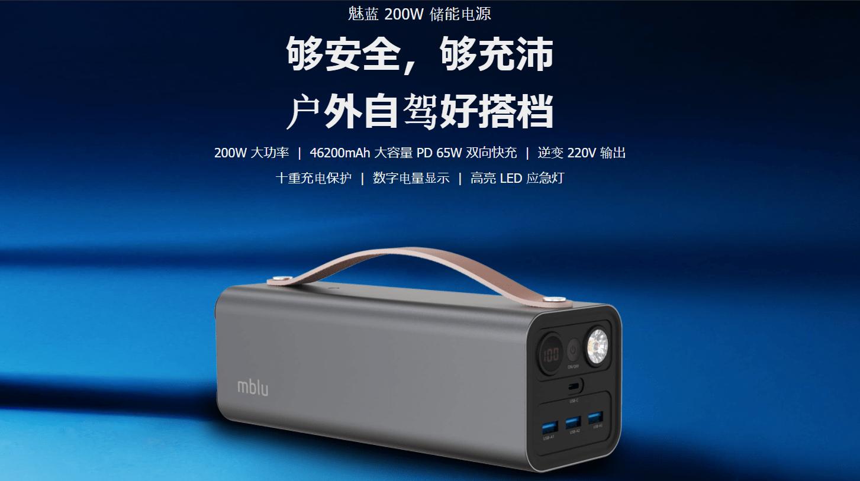 Lanchen、mblu 200W 儲能電源を9月30日より販売と案内